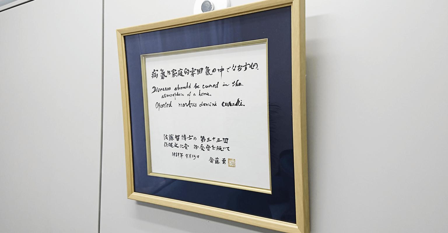 神田 すこやか クリニック
